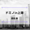 【圧巻のエンタテインメント!】|『ドミノin上海』 恩田 陸