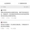 中国の国家主席の任期が無期限になろうとしてる件 / PRC President term become endless / 宪法修改