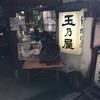 深大寺蕎麦店巡り(2)玉乃屋 リベンジ