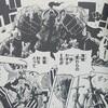 ワンピースブログ[四十七巻] 第450話〝将軍(ジェネラル)ゾンビnight〟