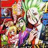 週刊少年ジャンプ2021年15号の感想