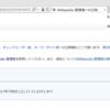 (2) Wikipediaの仕組み