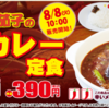 松屋の本日発売「粗挽き肉と茄子の麻婆カレー定食」を食べて来ました!