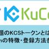 KCSコインが話題の取引所KuCoinのメリット・デメリットや登録方法を解説