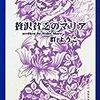 『贅沢貧乏のマリア』/『 エミリ・ディキンスン家のネズミ』〜思ってたのと違った本*読書日記17