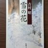『雪の花』
