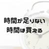 時間が足りない!?そんなときは時間を買おう!3000円スポンサーしてみたよ!
