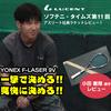 【ソフテニ・タイムズ】アイテムレビュー YONEX「F-LASER 9V」