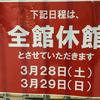 3月28日(土)外出自粛初日の東京