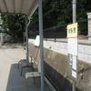 バス停の屋根