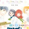 第867話 日本の漫画家列伝11 異例の実写とアニメのW映画化決定〜咲坂伊緒先生