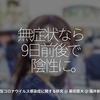 970食目「無症状なら9日前後で陰性に。」新型コロナウイルス感染症に関する研究 @ 藤田医大 @ 福井新聞
