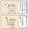 娘に習うオシャレ【4コマ漫画2本】