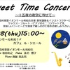 Sweet Time Concert開催のお知らせ