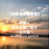 【国際恋愛】両親と初対面!〜外国人彼氏を親に紹介②〜