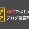 【ブログ10ヶ月目運営報告】はじめてブログで収益1万円を達成?!