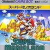 思い出のゲーム その1 『スーパーマリオランド』