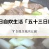 【簡単】すき焼き風肉豆腐で優勝する。毎日自炊生活「五十三日目」