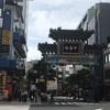 はじめての横浜・中華街