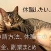 【申請方法】完全 会社休職マニュアル【休職中のお金、副業】
