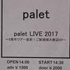 palet LIVE2017〜5周年ツアー直前!ご新規様大歓迎SP〜/アイドルカレッジ  リリースイベント東武百貨店2部