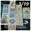 【日運】3/19(月)の運勢の流れ