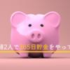 夫婦2人で365日貯金をやってみる!貯金が苦手でも1年間で66,795円!