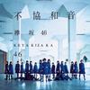 欅坂46「不協和音」副題-欅坂46に完璧にハマる-