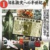 【参考文献】決定版 太平洋戦争1「日米激突への半世紀」