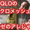 【たのラジ】UNIQLOのマイクロメッシュってグンゼの生地じゃないの?2020/06/10