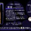 【月曜日のお気に入り】寒菊 Challenge Brewing2019【FUKA🍶YO-I】