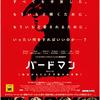 """<span itemprop=""""headline"""">映画「バードマン」は「ドラメディ」の傑作というのだが・・・。</span>"""