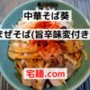 「中華そば葵」まぜそば(旨辛味変付き)@宅麺.com【レビュー・感想】【お家麺50杯目】