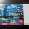 大阪周遊パス1日券でいくら得してきたのか計算する|2500円で観光し放題&電車バス乗り放題!私の大阪巡り記録