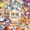 人気アプリ「神姫PROJECT A」はキャラが可愛すぎて初心者に優しい人気ファンタジーRPGゲーム。
