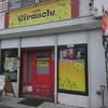 caffe' Girasole (カフェ ジラソーレ)/ 札幌市白石区栄通19丁目 第3大栄ストアハイツ 1F