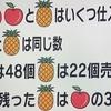 バーを使ったシンガポール式算数:めざましテレビ【2016/12/17】