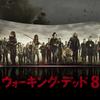 【FOX】ウォーキング・デッド シーズン8は10月23日放送スタート!
