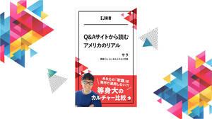 アメリカ社会の「今」がわかる!Q&Aサイトで学ぶ生の英語表現【EJ新書】