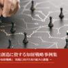 新事業創造に資する知財戦略事例集 & IPランドスケープ