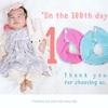 生後100日!