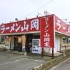 茨城の名店「ラーメン山岡家」うまいよ!おすすめは特製味噌ラーメン!