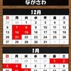 12月と2021年1月の定休日
