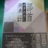 7日間ブックカバーチャレンジ(真似物件3)