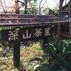 深大寺蕎麦店巡り(10)深山茶屋