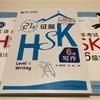 HSK6級で高得点を取るための勉強方法と対策