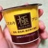 香料・着色料・保存料不使用の「極プリン」がコンビニで売られているので紹介する