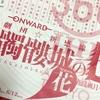 見てきた:劇団☆新感線『髑髏城の七人』 Season花 ライブ・ビューイング