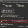 【FF14】ボスの攻撃に注目!チルトカメラの設定で攻撃予兆をわかりやすくする!