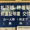 新十津川駅(R2-7-17)